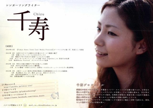 シンガーソングライター 千寿 フライヤー