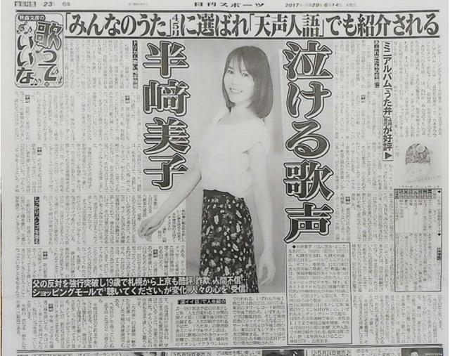 日刊スポーツ 半崎 美子