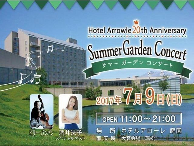 ホテル アローレ サマー ガーデン コンサート