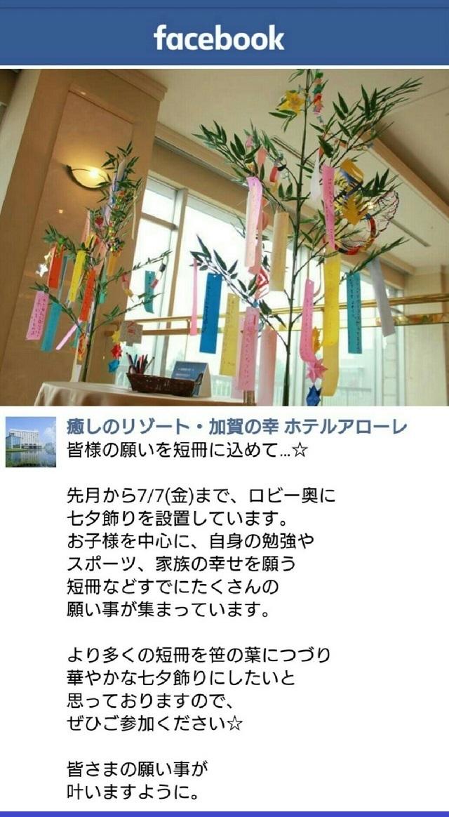 Hotel Arrowle facebook