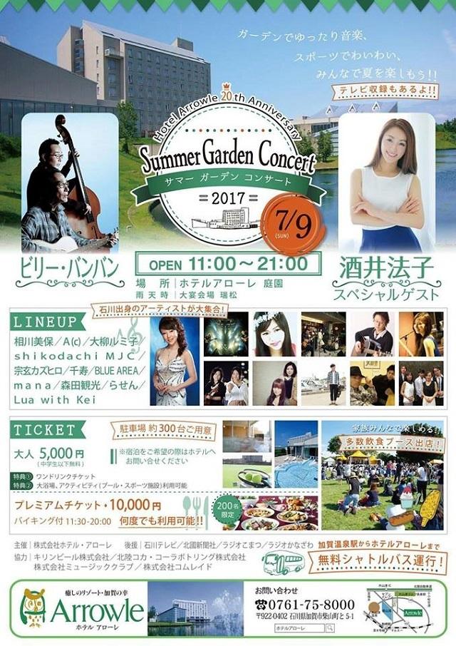 Hotel Arrowle 20th Anniversary Summer Garden Concert