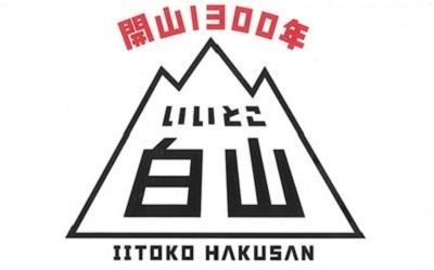 白山開山1300年記念ロゴ