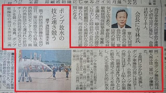 20170723 北日本新聞記事