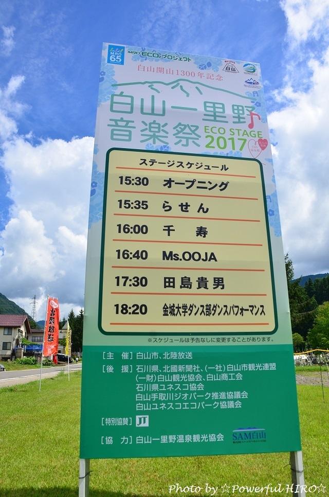 一里野音楽祭 2017 (5)