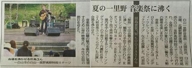 北國新聞記事