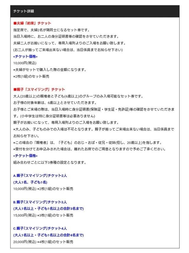 キミの街へ~再会~ チケット予約 (2)