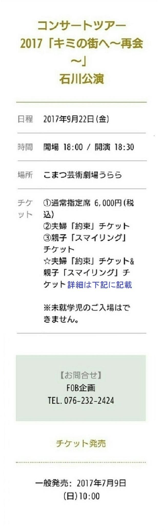 キミの街へ~再会~ チケット予約 (1)