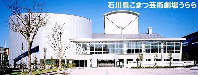 石川県こまつ芸術劇場うらら