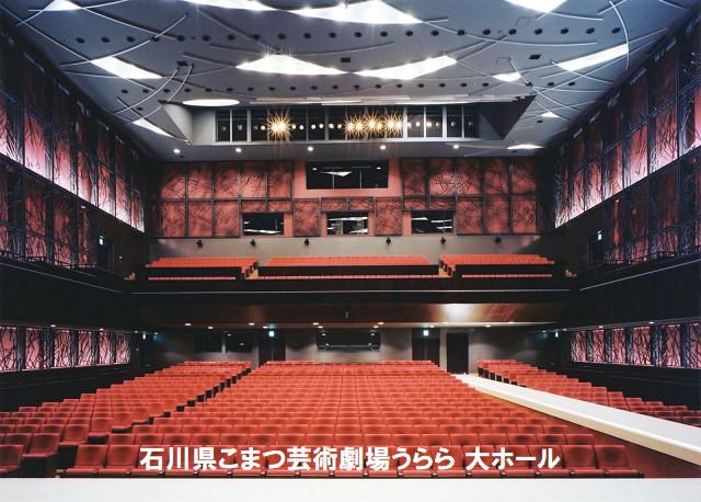 石川県こまつ芸術劇場うらら 大ホール