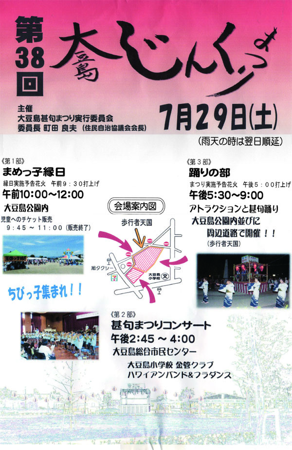 大豆島甚句まつりポスター