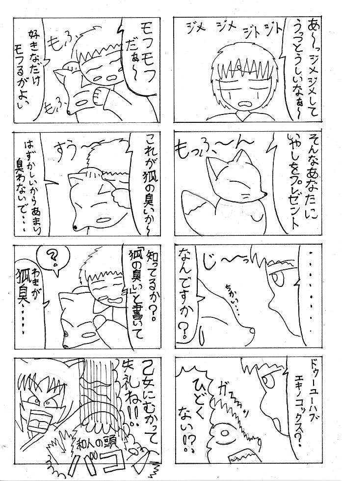 2017.6手抜き4コマ