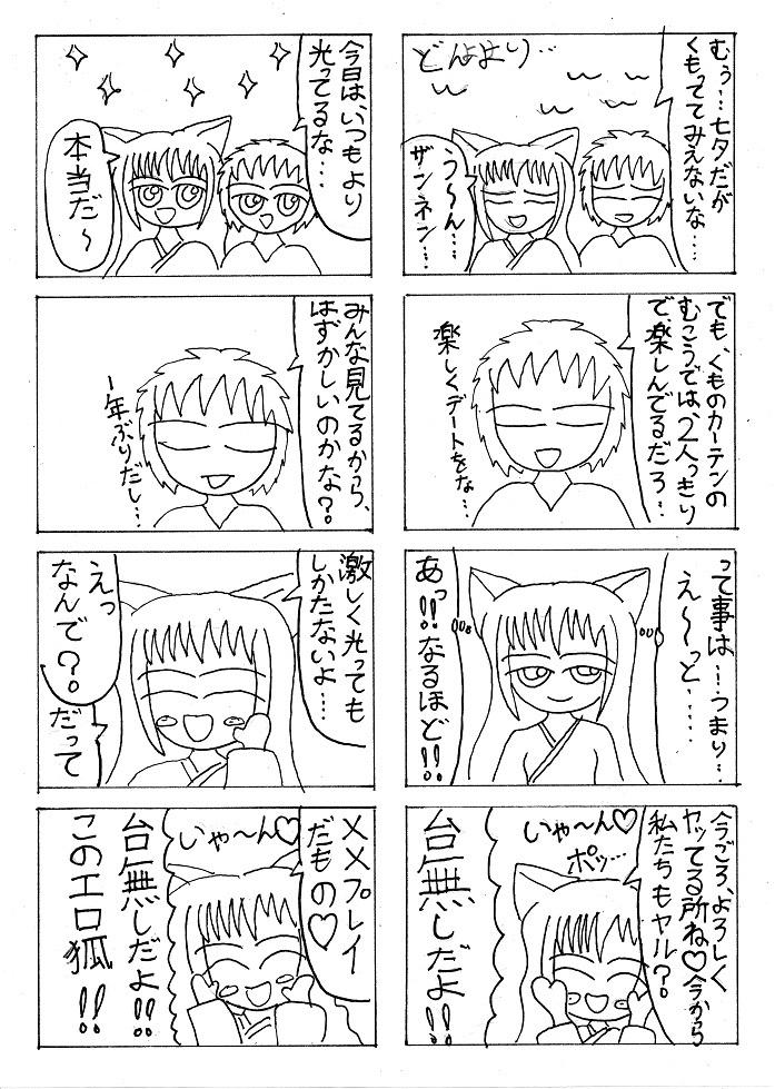 2017.7手抜き4コマ漫画