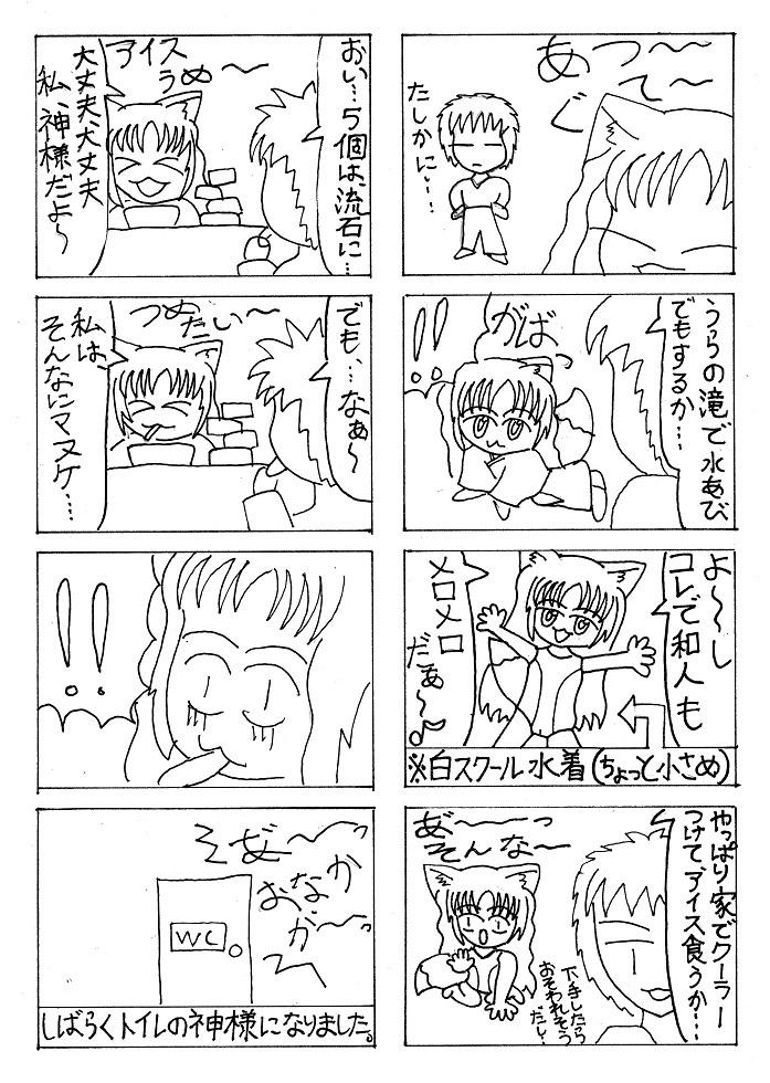 2017.8手抜き4コマ漫画