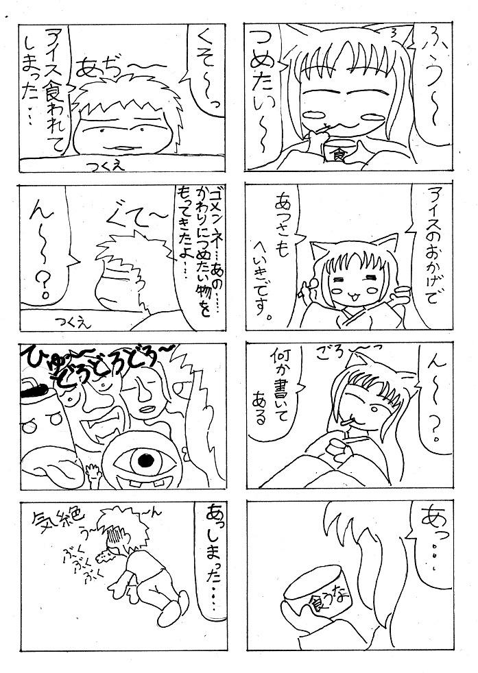 手抜き4コマ漫画2017.9.1