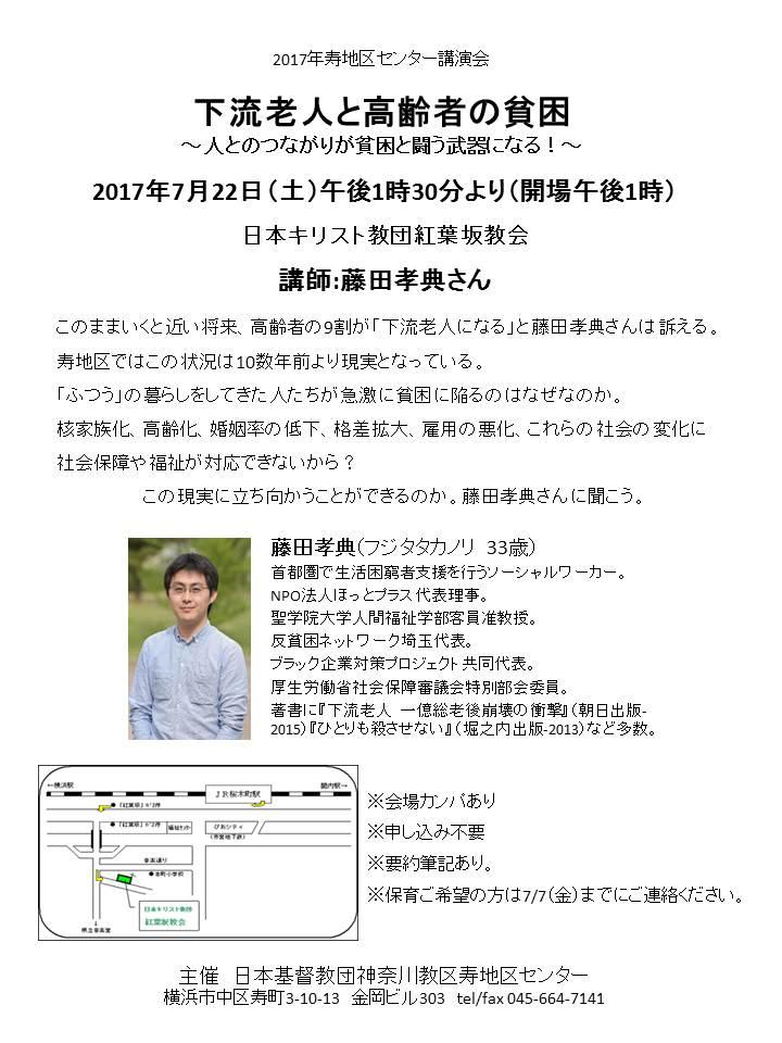 20177寿地区センター講演会