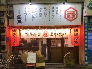 博多よかたい 阿佐ヶ谷店