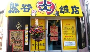 熊谷肉飯店