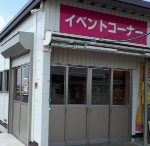 ラーメン一番星@道の駅ごか