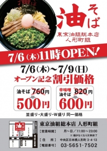 東京油組総本店 人形町組 7月6日オープン