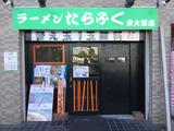 ラーメンたらふく 東大宮店