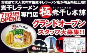 極煮干し本舗 東松山店