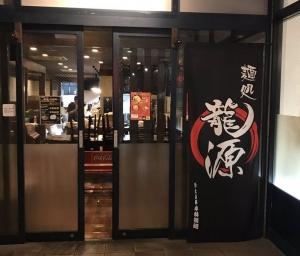 麺処龍源 大泉店