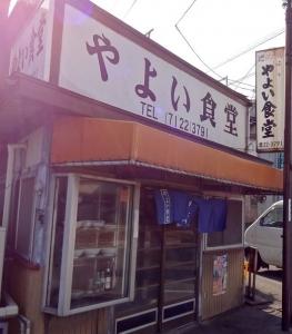 やよい食堂@愛宕・野田市 が閉店(*´ω`*)