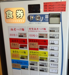 海老つけ麺専門 マグマラーメン @越谷