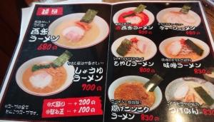 百歩ラーメン 東川口店 器?