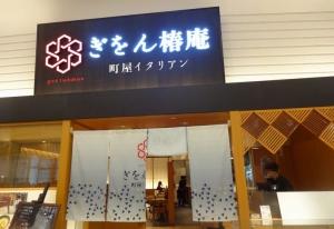 ぎをん椿庵 イオンモール浦和美園店