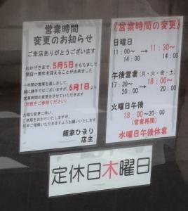 麺家ひまり@東岩槻