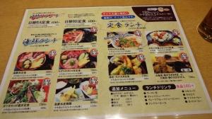 魚鮮水産 越谷東口店