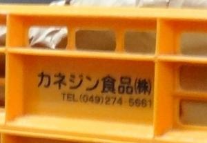 鶏そば 日和@越谷 柚子胡椒