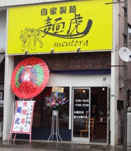 自家製麺 麺虎@宮代
