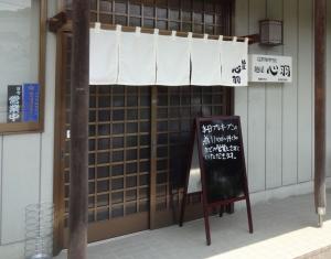 麺屋 心羽@加須