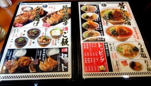 味噌の匠味 三郷店