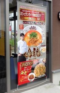 鳴龍 担々麺@花月嵐 浦和美園店