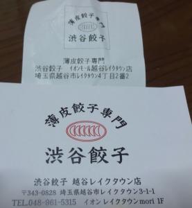 渋谷餃子 越谷レイクタウン店