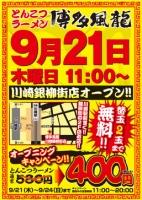 とんこつラーメン博多風龍 川崎銀柳街店