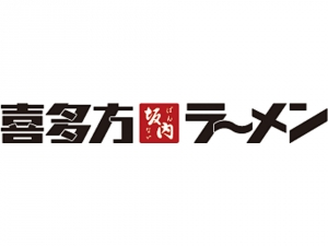 喜多方ラーメン坂内 立川店