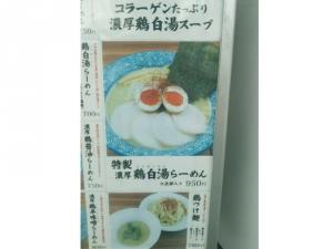 麺匠なべすけ 本店 @町田