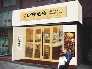 麺屋いまむら半蔵門店