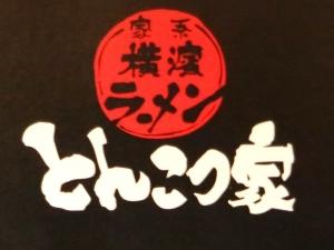 横濱家系ラーメン とんこつ家 小山店