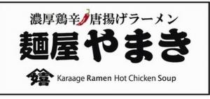 麺屋やまき@平井