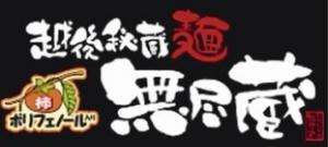 無尽蔵 SMARK 伊勢崎店