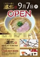 町田汁場 しおらーめん進化 中山店