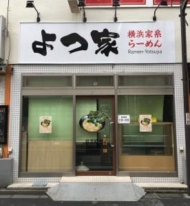 横浜家系らーめん よつ家 竹ノ塚店