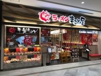 ラーメン まこと屋 イオンモール神戸南店