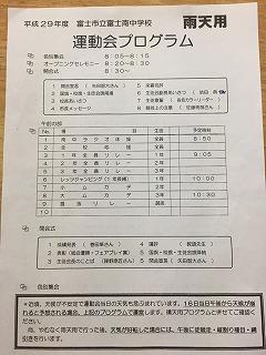 (番外編)南中学校 運動会!!