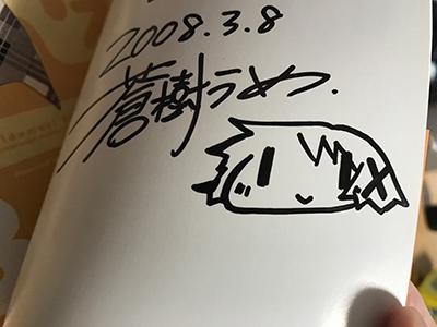 サイン2008